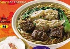 Photo of Beef Wanton Noodles