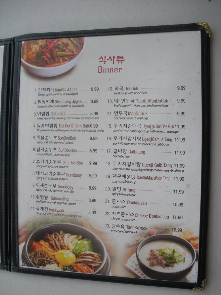 Menu 2 - Restaurant Menu at Korea Garden Restaurant
