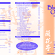 Take out menu - front - Restaurant Menu at Blue Orchid