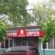 Photo at Taco's Lupita
