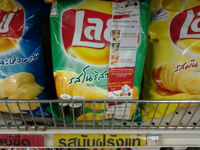 Lays (Nori Seaweed flavor) - Dish at Silom Supermarket