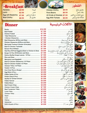 Najeeb kabob house middle eastern restaurant warren 48310 for An najeeb cuisine