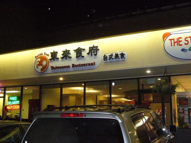 Photo at Facing East Taiwanese Restaurant